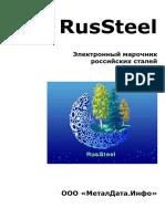 RusSteel 7 Users Guide