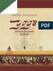 Andrey Safronov - Yoga Physiology, Psychosomatics, Bionergetics