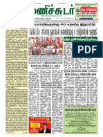 Wednesday, 03 January 2016 Manichudar Tamil Daily E Paper