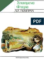 28689750-ΧΑΛ-ΓΚΙΜΠΡΑΝ-ΤΑ-ΣΠΑΣΜΕΝΑ-ΦΤΕΡΑ.pdf