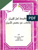 الطالب خيار بن مامينا بن ماء العينين الإدريسي-عقيدة أهل الإيمان
