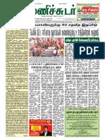 Tuesday, 02 January 2016 Manichudar Tamil Daily E Paper