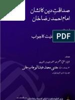 SADAQAT-E-DEEN KA NISHAN IMAM AHMED RAZA KHAN