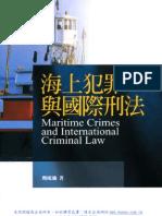 海上犯罪國際刑法