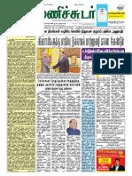 Wednesday, 03 February 2016 Manichudar Tamil Daily E Paper