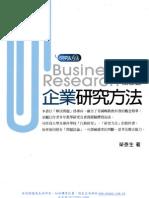 1F23企業研究方法