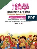 1FP6行銷學