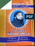 Muhafiz Namoos E Risalat Gazi Mumtaz Qadri