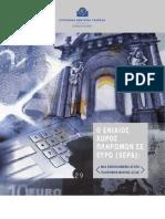 Ο Ενιαίος Χώρος Πληρωμών σε Ευρώ (SEPA)