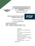 1fc05d06_metodicheskoe_posobie_spinalnye_amiotrofii.pdf