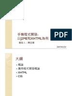 手機程式開發與實作-以J2ME和XHTML為例