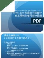 "Fumio Takada, M.D., Ph.D ""Self-Regulation of Genetic Testing by Japanese Industries"