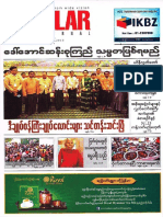 Popular News Journal Vol 8 No 5.pdf