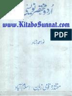 Urdu Mukhtasir Naweesi (Urdu Literature)