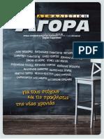 """Ασφαλιστική Αγορά - """"Asfalistiki Agora"""""""