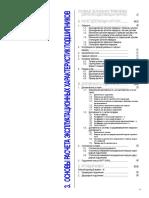 Timken Calculating 3 Opt