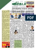 03 February 2016 Manichudar Tamil Daily E Paper