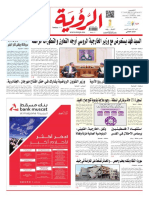 Alroya Newspaper 04-02-2016