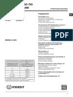 Инструкция Indesit EWSD_61051_B (1)