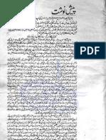 Bazigar Part 1