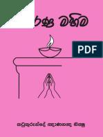 Thisarana Mahima