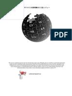 JLPT Guide - JLPT N5 Grammar - Wikibooks Open Books for an Open World Php