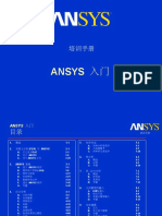 ANSYS14.0培训教程