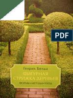 Figurnaya_Strizhka_Derevyev