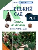 Malenkij Sad_Piter MakKoj