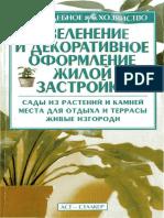 Ozelenenie i Dekorativnoe Oformlenie Zhiloj Zastrojki_Polozun