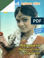 Idharkkuthan Asai Pattai Nandhakumara-sudharsana Priya