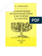 Религиозные психопрактики в истории культуры (Андрей Сафронов)