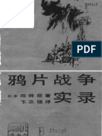 [鸦片战争实录].(日)陈舜臣.扫描版