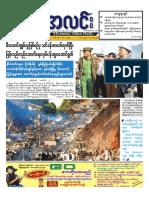 Myanma Alinn Daily_ 6 February 2016 Newpapers.pdf
