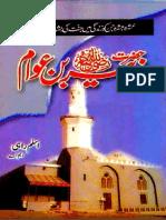 Hazrat Zubair Bin Awam by Aslam Rahi