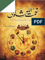 Predictions of Naimat Ullah Shah Wali by Zaid Hamid