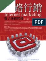 1FA0網路行銷:電子商務實務