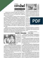 Inneih Bulletin