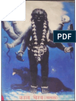 Baba Kaal Bhairav (Tamas)