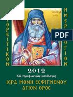 ΗΜΕΡΟΛΟΓΙΟ ΕΣΦΙΓΜΕΝΟΥ 2012