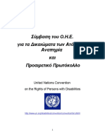 H Σύμβαση του ΟΗΕ για τα Δικαιώματα των Ατόμων με Αναπηρία