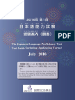 JLPT 2016 July Test Guide