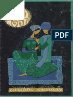 Eusebiu Camilar - Basme Arabe(1001 Nopti) Vol.1(1968)