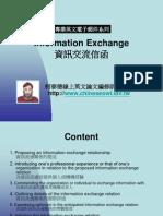 04:Information Exchange(資訊交流信函)
