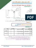 64b7m-5_equilibre_trois_forces_cours.pdf