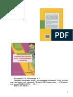 CARTE Semeinoe Vospitanie Detei c Otcloneniami v Razvitii(2)