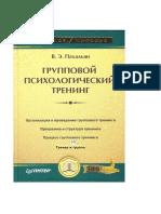 _Пахальян В.Э., Психологическое консультирование.pdf