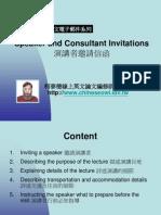 05:Speaker and Consultant Invitations (演講者邀請信函)