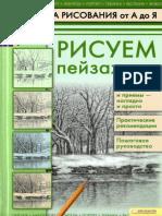 Pechenezhskiy_A_N_-_Risuem_peyzazh_-_2011.pdf