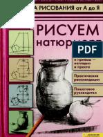 Penova_V_P_-_Risuem_natyurmort_-_2011.pdf